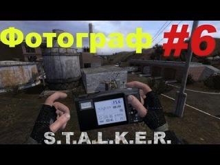 Прохождение сталкер Фотограф (часть 6)