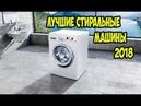 💖Лучшие стиральные машины для покупки в 2018 году 👍👍👍