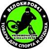 ВЕЛОКИРОВ43 | САНКИ | ВЕЛОСИПЕДЫ | ТЮБИНГ |КИРОВ