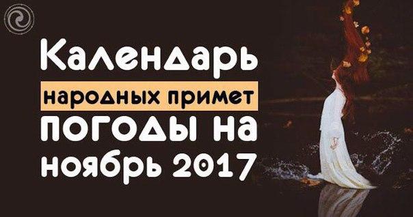 Календарь народных примет погоды на ноябрь 2017*