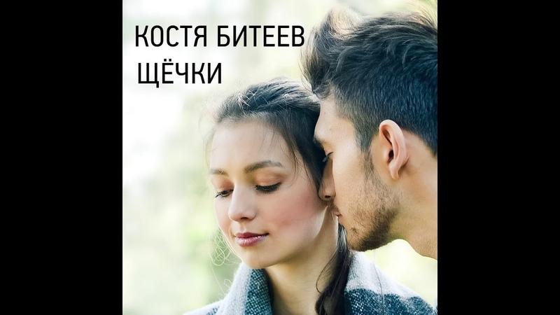 щечки Константин Битеев (запись №2 )