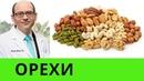 Рейтинг Орехов для Борьбы с Раком Доктор Майкл Грегер
