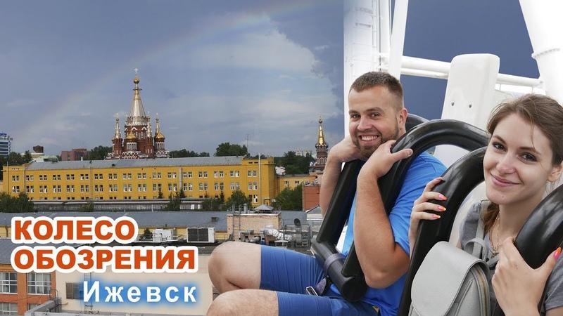 Свадебная кабинка на колесе обозрения Ижевск