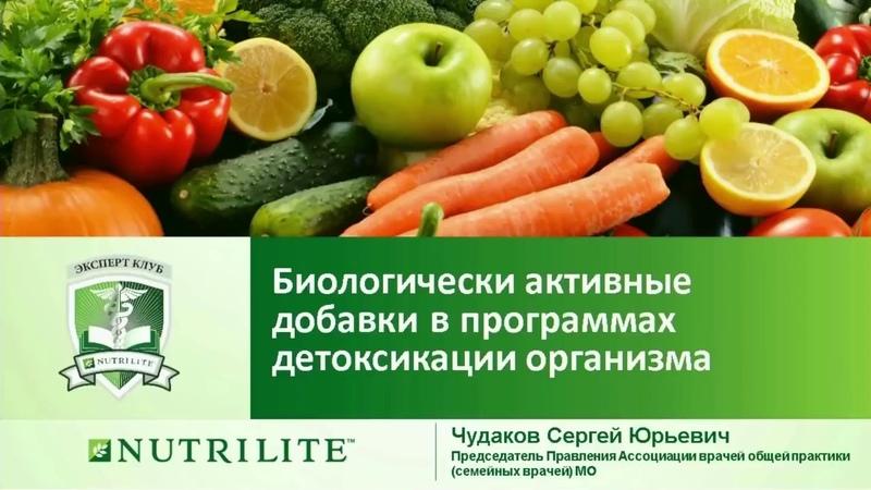Чудаков С Ю. Здоровье - очищение организма - Детокс