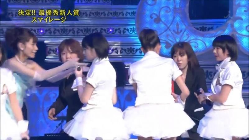 【S∕mileage】第52回日本唱片大赏最优秀新人奖:做梦的15岁(2010.12.30)