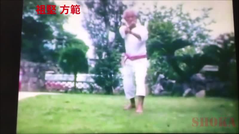 Sensei Hohan Soken performing kata Kusanku