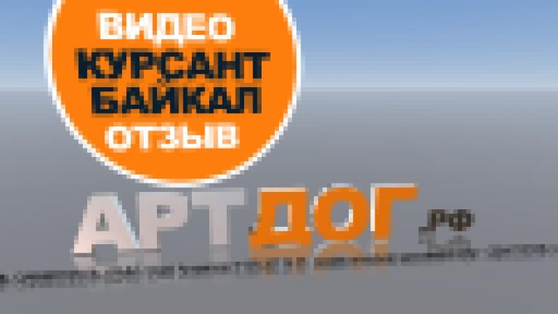 ОТЗЫВ О ЗАНЯТИЯХ - КУРСАНТ БАЙКАЛ