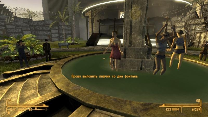 Fallout_ New Vegas. Прошу выловить ливчик со дна фонтана.