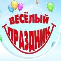 Веселый Праздник, 17 октября , Вороново, id186470134