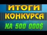 Итоги конкурса на 500 000$