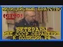 Милицейское братство ВЕТЕРАНОВ МВД СССР ЗАЯВЛЯЕТ РФ ФИРМА