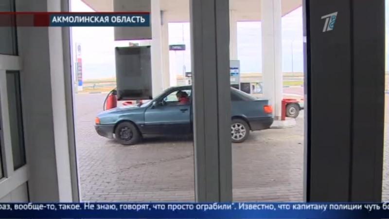 Вооруженное нападение под Астаной Полицейский ограбил автозаправочную станцию