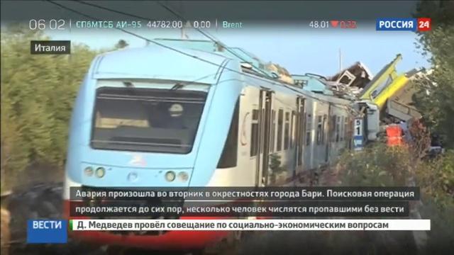 Новости на Россия 24 • Число жертв железнодорожной катастрофы в Италии выросло до 27