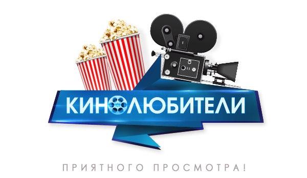 фильмы новинки 2015 смотреть онлайн бесплатно в качестве hd 720 2014