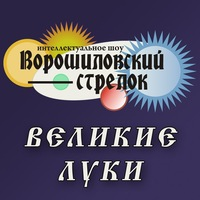Логотип Ворошиловский стрелок - Великие Луки