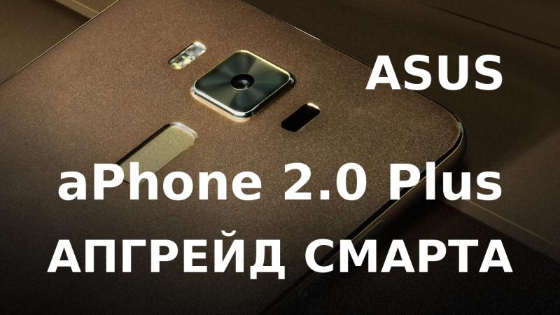 Как сделать апгрейд смартфона. Сравнение смартфонов ASUS и aPhone 2.0 Plus. Как отличить подделку