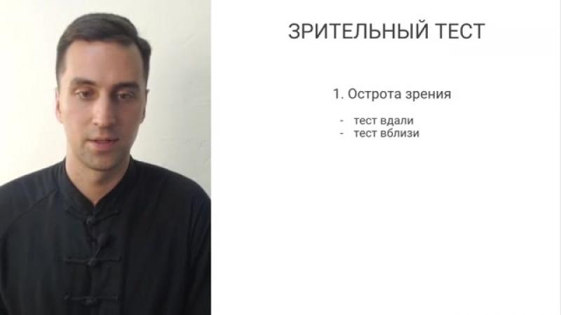 Как устранить психосоматические причины ухудшения зрения 14.08.20