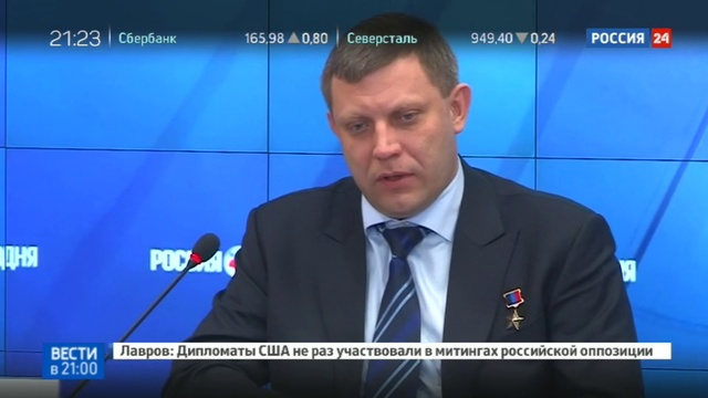 Новости на Россия 24 • Захарченко: ДНР и ЛНР хотели бы объединиться, но не могут из-за Минска