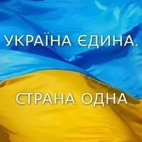 Україна неподільна   ВКонтакте