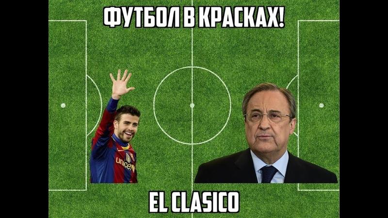 Футбол в красках! El Clasico Англия, Италия и Германия.