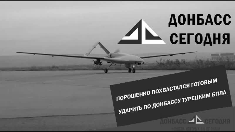 Порошенко похвастался готовым ударить по Донбассу турецким БПЛА.