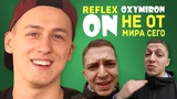 Oxxxymiron - Не от мира сего (РЕФЛЕКС на клип)