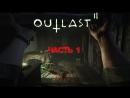 Прохождение Outlast 2 Часть 1.