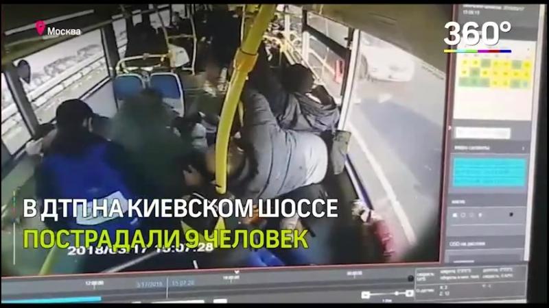 17.03.2018 г. Видео, что происходило в салоне автобуса. ДТП Киевское шоссе, напротив Леруа-Мерлен.