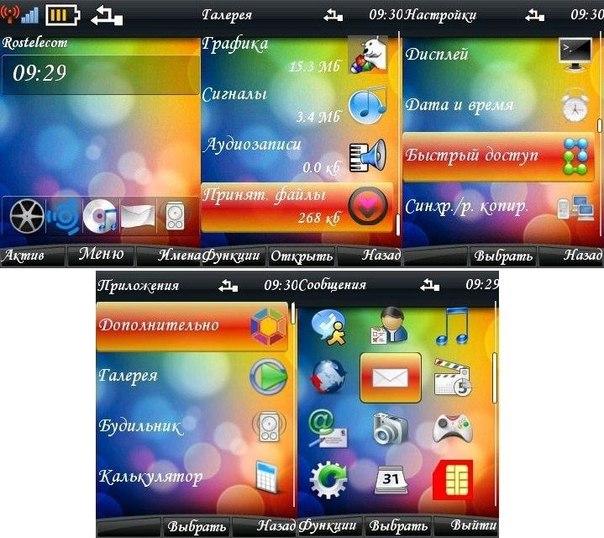Прошивка Для Nokia X2-00