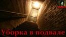 Истории на ночь - Уборка в подвале