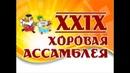 XXIX Хоровая ассамблея Пой, гуляй казак лихой . Видео студия Vizit studio_vizit