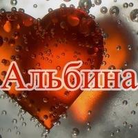 Альбина Шарафутдинова, 19 июля , Уфа, id203794329
