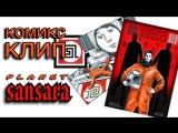 Комикс-клип 🔥 Dead_Chef 🔥 Топ-2018 🔥 Планета Сансары