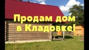 Купить дом в п Кладовка ул Калинина 1в на АзовКлик