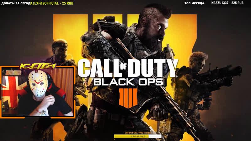КИБЕРСПОРТСМЕН В БЛЭКАУТ . СКИНЫ В Black Ops 4 . Call of Duty Black Ops 4 . ЗАМЕНА PUBG ПУБГ
