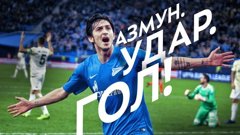 «Азмун, удар, гол» лучшие моменты форварда в матче с «Фенербахче»