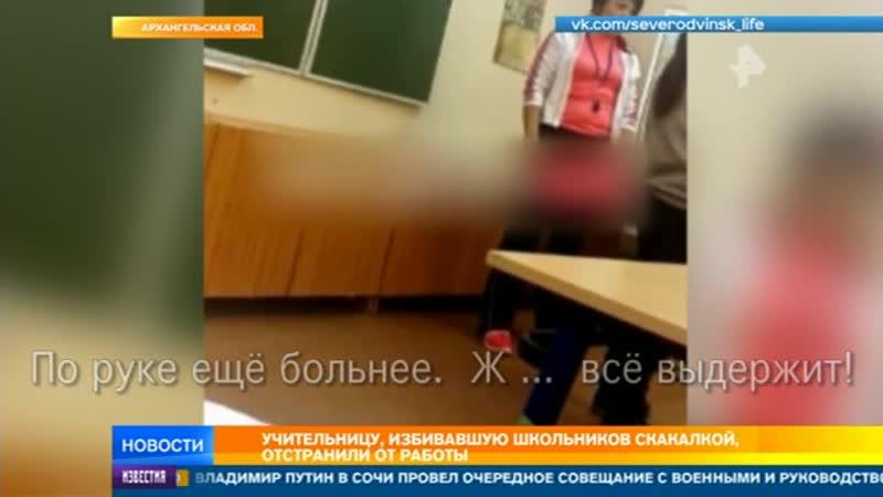 учительницу наказавшую детей ударами скакалки отстранили от работы