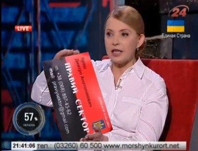 Тимошенко і візитка Яроша