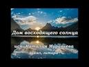 ДОМ ВОСХОДЯЩЕГО СОЛНЦА на русском языке исп Наталия Муравьева