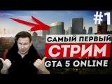 Самый первы стрим по ГТА 5. Сегодня будет Угар в GTA 5 online. Приколы, трюки и скилл тест.