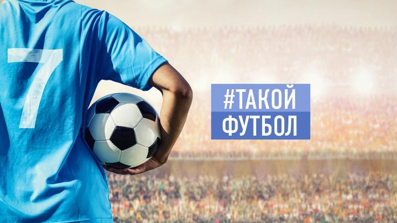 ТАКОЙФУТБОЛ. Специальным гостем программы станет легендарный нападающий «Зенита» и ЦСКА Владимир Кулик