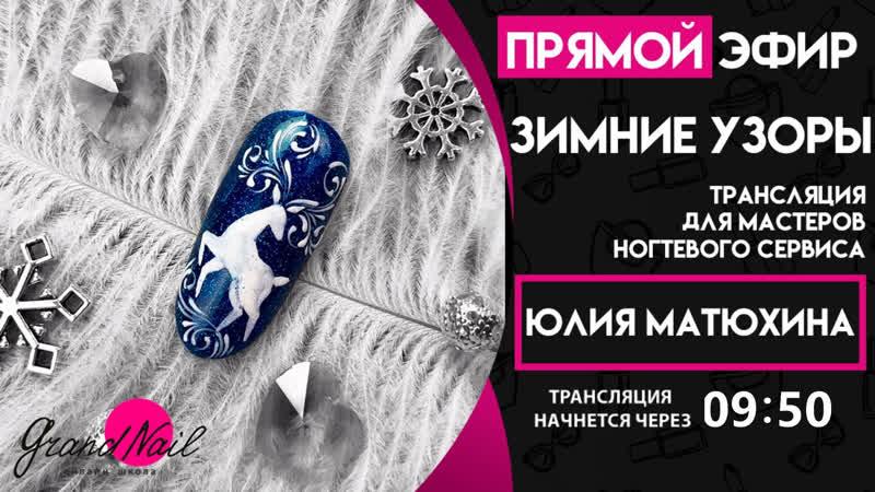 Дизайн Ногтей Зимние Узоры - Прямая Трансляция Юлии Матюхиной GRAND NAIL