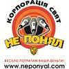 Ne-Ponyal Korporatsiya-Svyat