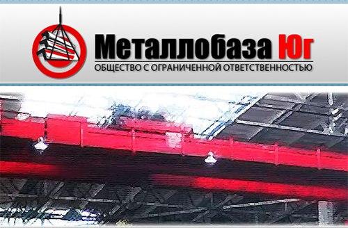 Металлобаза-Юг Таганрог
