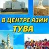 В ЦЕНТРЕ АЗИИ - ТУВА