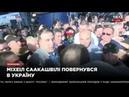 """Полное видео встречи Саакашвили в украинском аэропорту Борисполь"""" 29 05 19"""
