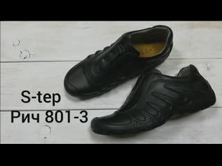 Видеообзор Рич 801-3, мужские демисезонные ботинки, S-tep