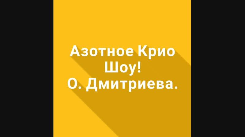 Азотное Крио Шоу!