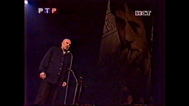 20 лет без Высоцкого (фрагмент) (РТР-НСТ, 25 июля 2000)