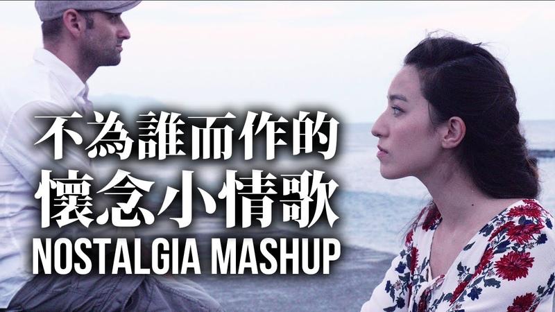 【Lara梁心頤】不為誰而作的歌 X 我懷念的 X 小情歌 「Nostalgia Mashup Video」